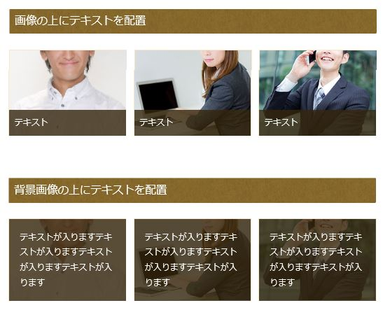 賢威7スタイルガイド-画像+テキスト