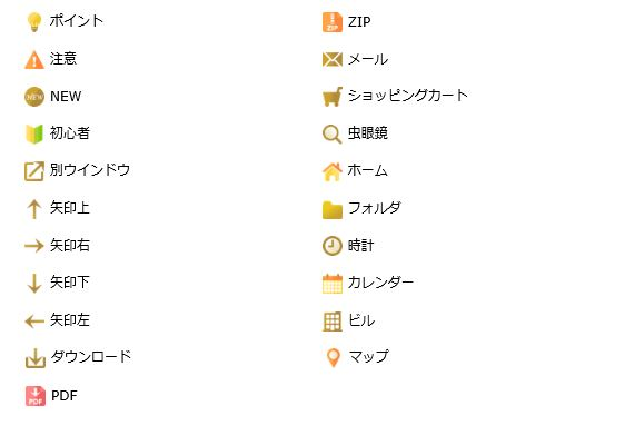 賢威7スタイルガイド-小さなアイコン