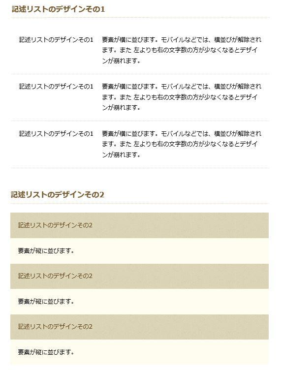 賢威7スタイルガイド-記述リスト