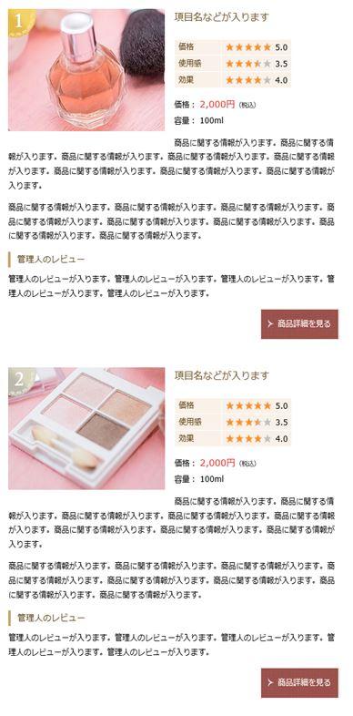 賢威7スタイルガイド-商品レビュー画像+アイコン