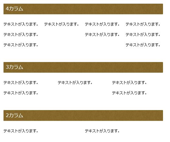 賢威7スタイルガイド-多段カラム