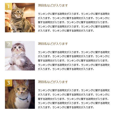 賢威7スタイルガイド-ランキング画像+アイコン