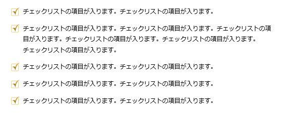 賢威7スタイルガイド-チェックリスト1